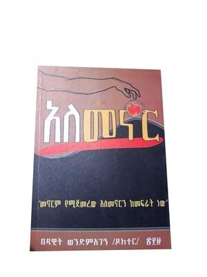 አለመኖር Alemenor By Dr Dawit Wondimagegn