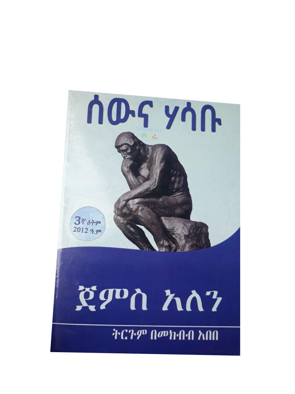 ሰው እና ሃሳቡ Saw Ena Hasabu By Mekebib Abebe