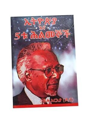 ኢትዮጵያ እና 5ቱ ሕልመኞች Ethiopia And The 5 Dreamers By Dr Hailu Araya
