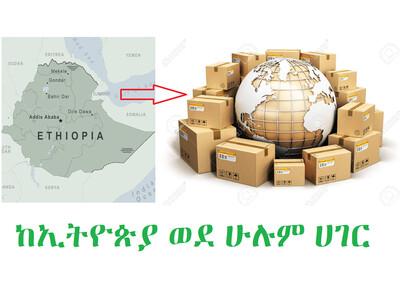ከኢትዮጵያ ወደ አሜሪካ እና ሌሎች ሀገሮች የመላክ አገልግሎት Shipping service from Ethiopia to USA and other countries