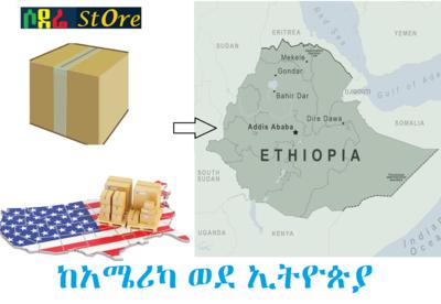 ከአሜሪካ ወደ ኢትዮጵያ የመላክ አገልግሎት Shipping service from USA to Ethiopia