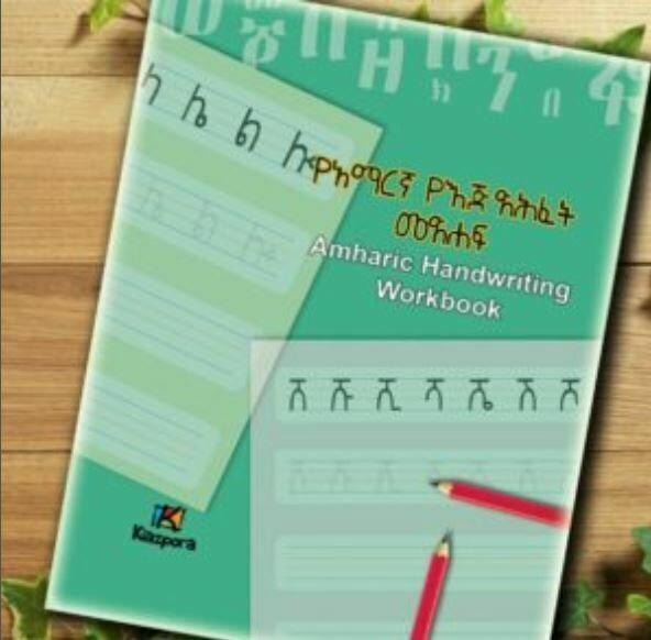 Amharic workbook ፊደል መማሪያ እና መልመጃ