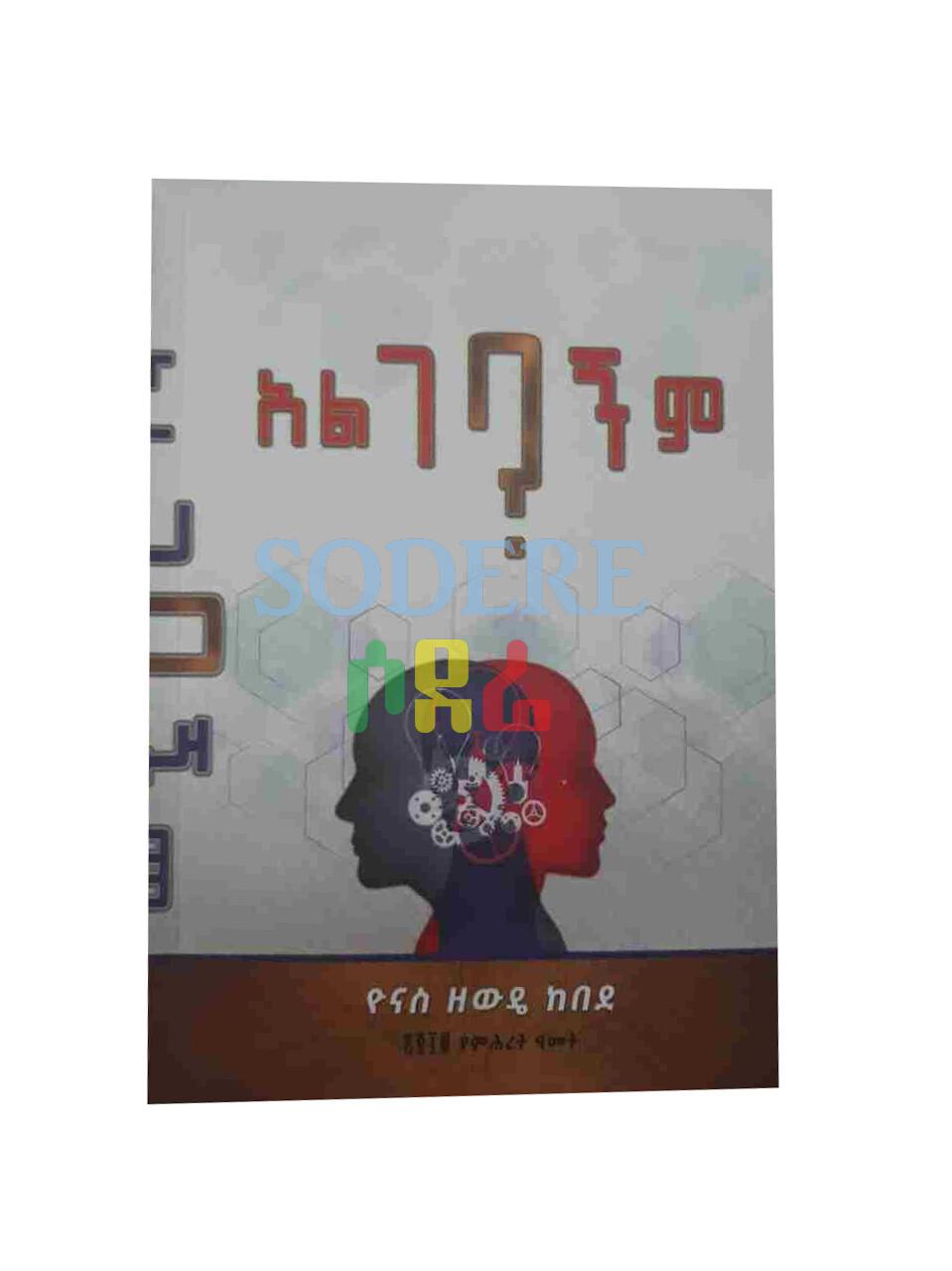 አልገባኝም Algebagnm By Yonas Zewde