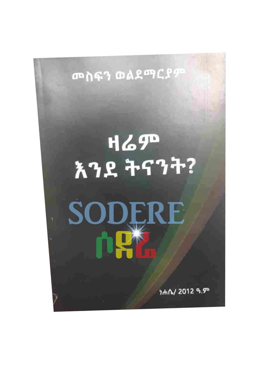 ዛሬም እንደ ትናንት Zariem Ende Telant By Mesfin Woldemariam
