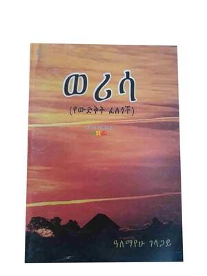 ወሬሳ Weresa By Alemayehu Gelagay
