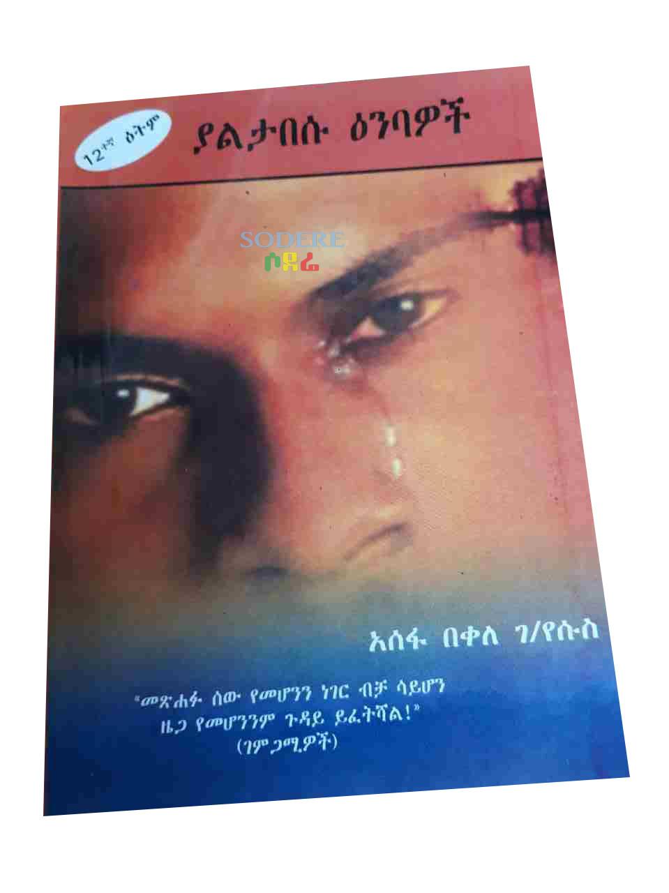 ያልታበሱ ነብሶች Yalitabesu Nebisochi By Assefa Bekele