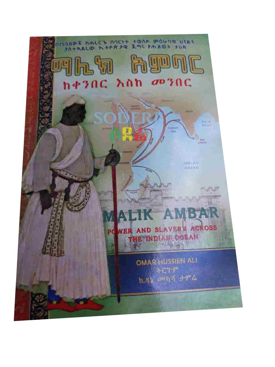 ማሊክ አንባር Maliki Anibari By Kidane Mekasha