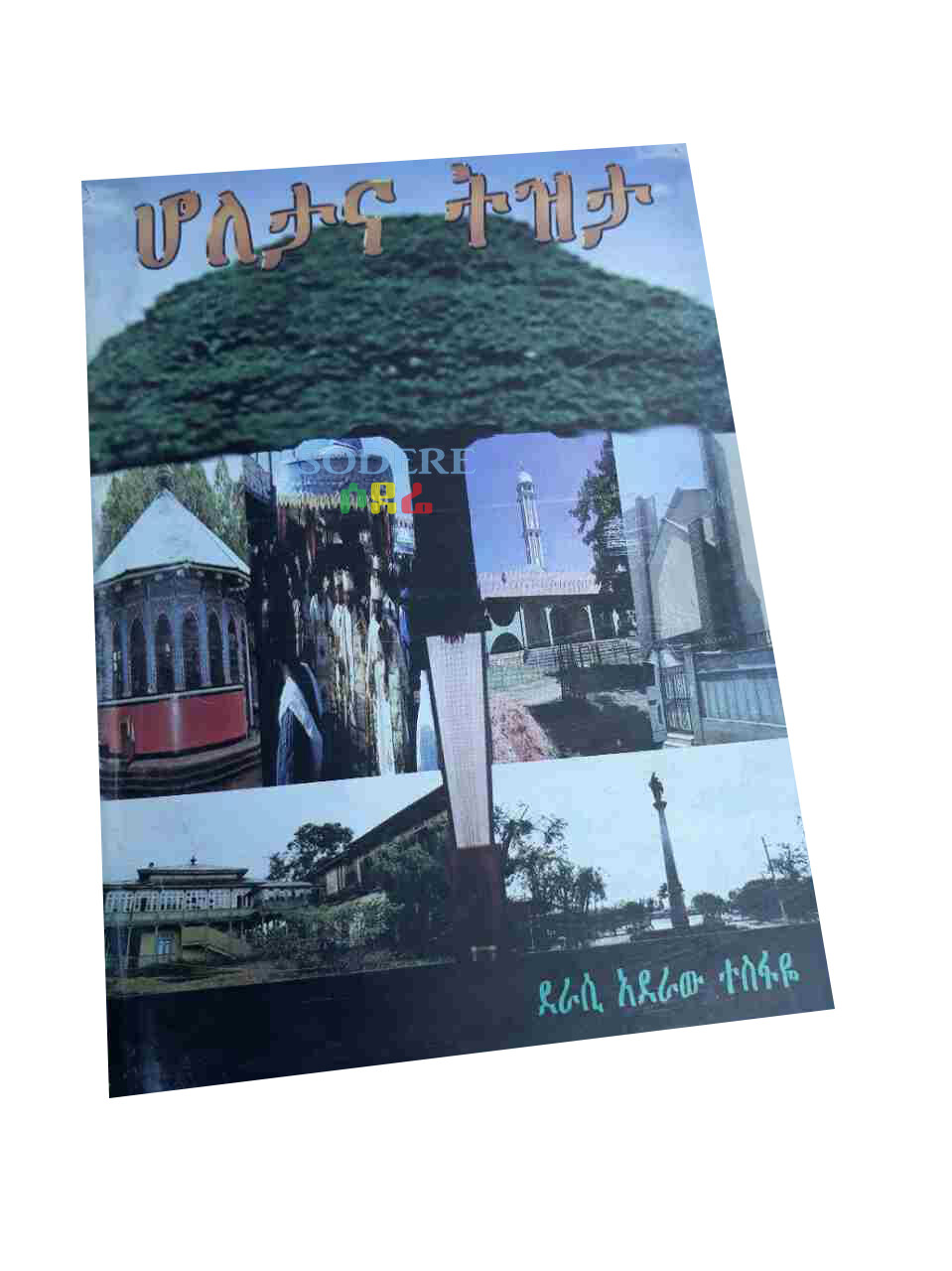 ሆለታና ትዝታ Holetana Tizita By Aderaw Tesfaye