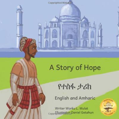 የተስፋ ታሪክ A Story Of Hope: In English and Amharic  By Worku L. Mulat