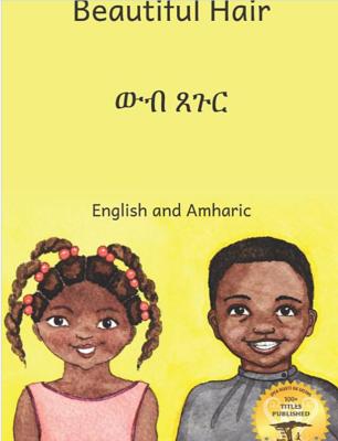 ውብ ጸጉር Beautiful Hair: In English and Amharic By Stanfield Patricia