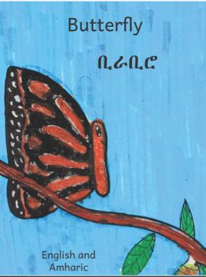 ቢራቢሮ Butterfly : In English and Amharic