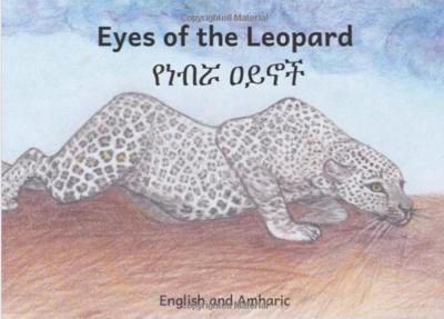 የነብሯ አይኖች Eyes Of The Leapard :In English and Amharic