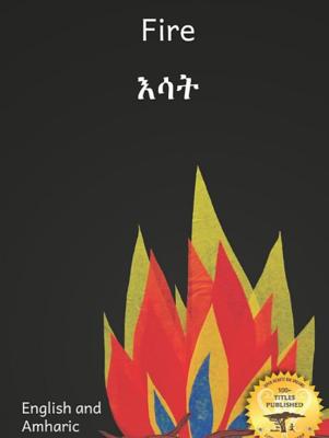 እሳት Fire : In English and Amharic