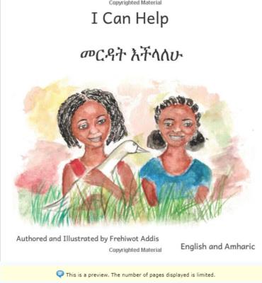 መርዳት እችላለው I Can Help : In English and Amharic
