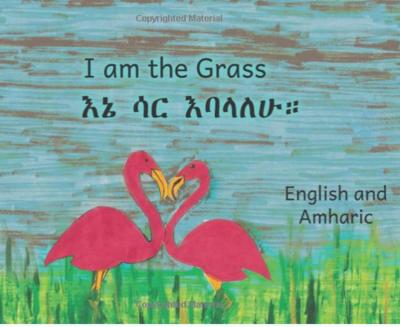 እኔ ሳር እባላለው I Am The Grass : In English and Amharic