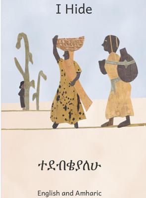 ተደብቄያለው I Help : In English and Amharic