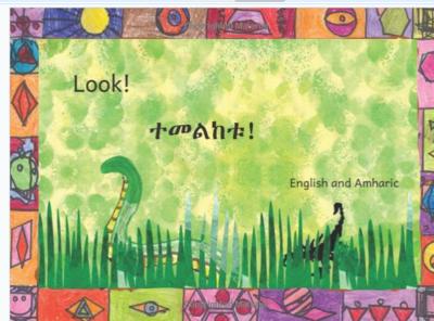 ተመልከቱ Look : In English and Amharic