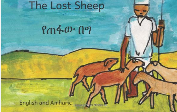 የጠፋው በግ The Lost Sheep :In English and Amharic