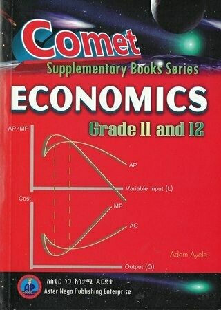 Comet Ecomomics Grade 11 and 12 [by] በ Adem Ayele