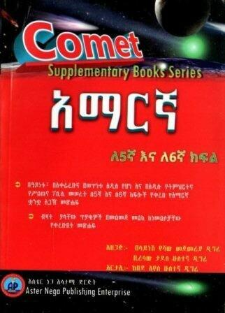 Comet አማርኛ ለ 5ኛ እና ለ6ኛ ክፍል [by] በ በላይነሽ የሻው እና ቢረሳው ታደሰ