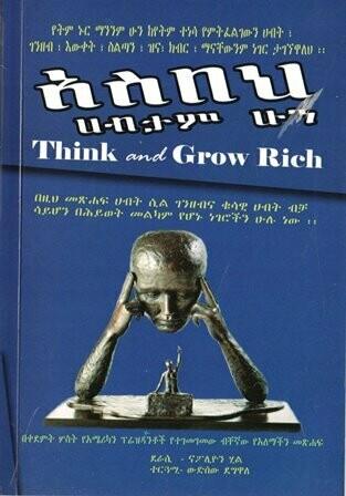 አስበህ ሀብታም ሁን : Think and Grow Rich በውድሰው ደግዋ