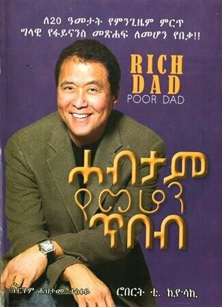 ሐብታም የመሆን ጥበብ ፡ Rich Dad Poor Dad በሐብታሙ ተስፋዬ