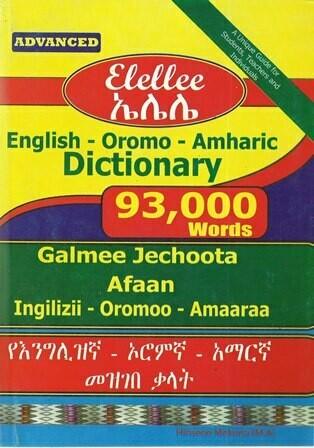 Elellee : English - Oromo -Amharic Dictionary [by] በ Hinsense Mekuria