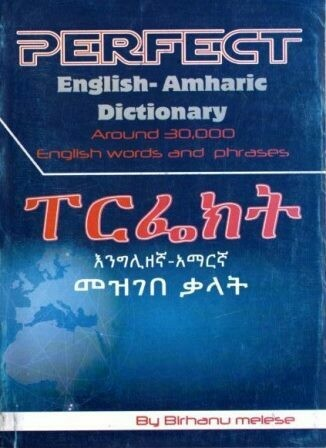 Perfect 30000 English - Amharic Dictionary [by] በ Birhanu Melese