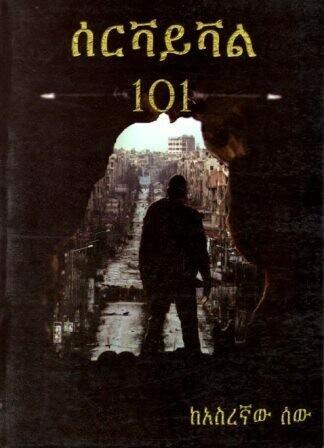 ሰርቫይቫል 101 [by] በ አስረኛው ሰው