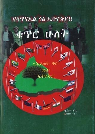 የሳጥናኤል ጎል ኢትዮጵያ ቁጥር ሁለት በ ፍሥሐ ያዜ Yesatnael Gol be Ethiopia part 2