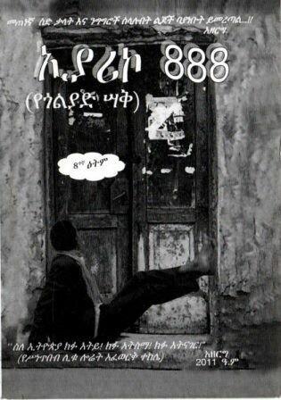 ኢያሪኮ 888 [by] በ አዘርግ