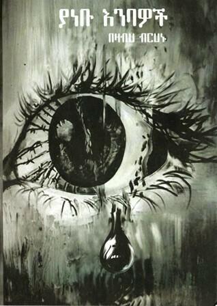 ያነቡ እንባዎች [by] በ በዛብህ ብርሀኑ Yanebu Enbawoch By; Bezabh Brhanu