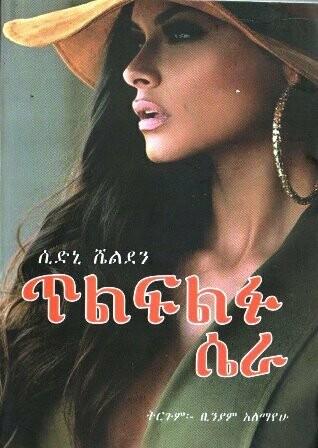 ጥልፍልፉ ሴራ [by] በ ቢንያም አለማየሁ Tlflf sera By; binyam Alemayehu