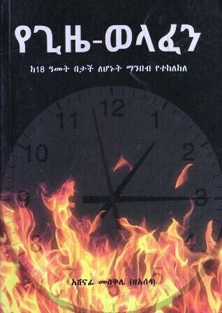 የጊዜ-ወላፈን በ አሸናፊ መስቀሌ Yegize Welafen By; Ashenafi Meskele