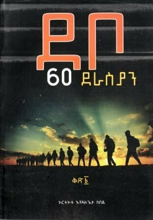 ደቦ 60 ደራስያን [by] በ እንዳለጌታ ከበደ Debo 60 Derasyan By; Endalegeta Kebede