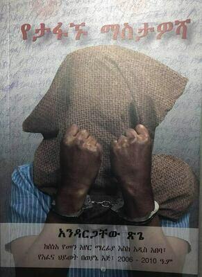 የታፋኙ ማስታዎሻ Yetafanyu Masitawosha By Andargachew Tsige