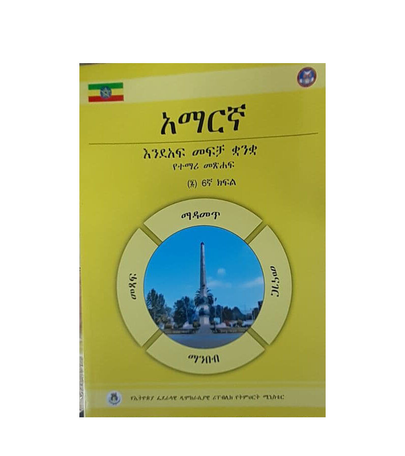 አማረኛ እንደአፍ መፍቻ ቋንቋ የተማሪ መጽሃፍ 6ኛ ክፍል Amharic  Student Textbook Grade 12