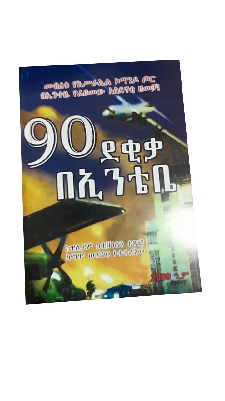 90 ደቂቃ በኢንቴቤ ከማሞ ውድነህ 90 Minute beentebe by; Mamo wdneh