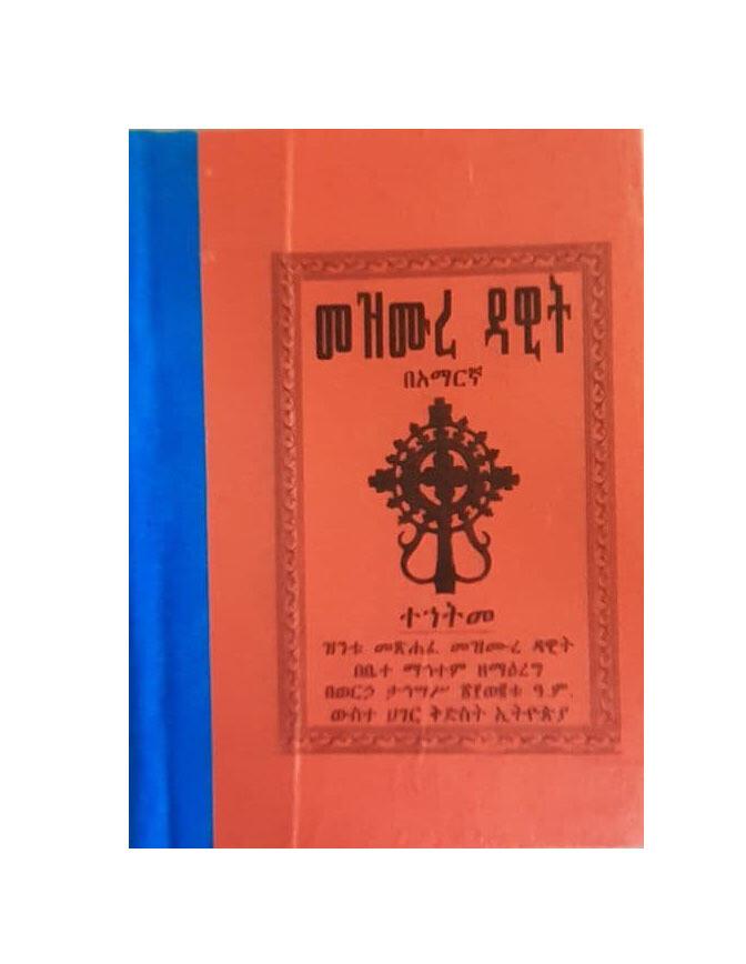 መዝሙረ ዳዊት በአማረኛ Mezmure Dawit In Amharic