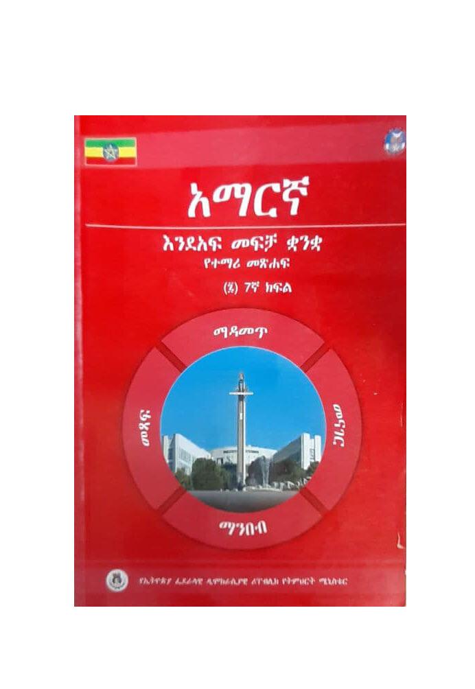 አማርኛ እንደአፍ መፍቻ ቋንቋ የተማሪ መጽሃፍ 7ኛ ክፍል Amharic Student Textbook Grade 7