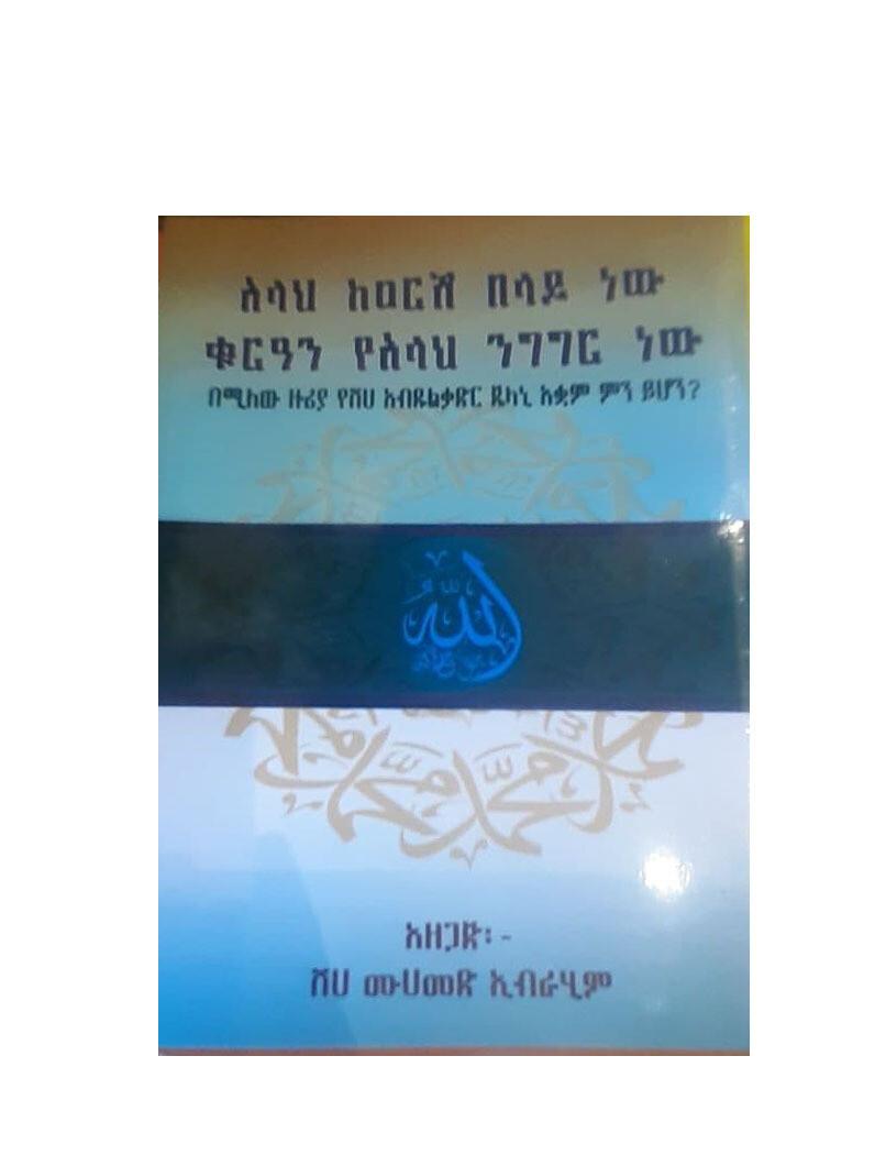 አላህ ከዐርሽ በላይ ነው ቁርአን የአላህ ንግግር ነው አዘጋጅ:-ሸሃ ሙሃመድ ኢብራሂም   Alah Kearsh Belay New Quran Yealah Ngigir New By; Muhamed Ebrahim