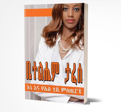 እኔ እና የኤልቲቪ ሚስጢሮቼ Me And LTV Mysteries By Betelhem Tafesse