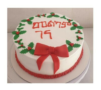 Christmas Cake  የገና ኬክ  (Ethiopia Only)