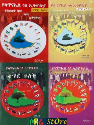 የሳጥናኤል ጎል በኢትዮጵያ l ፍስሀ ያዜ ካሳ ክፍል 1 እስከ 4 Yesatenel Gol Be Ethiopia l Fesha Yaze Kasa Part 1 to 4