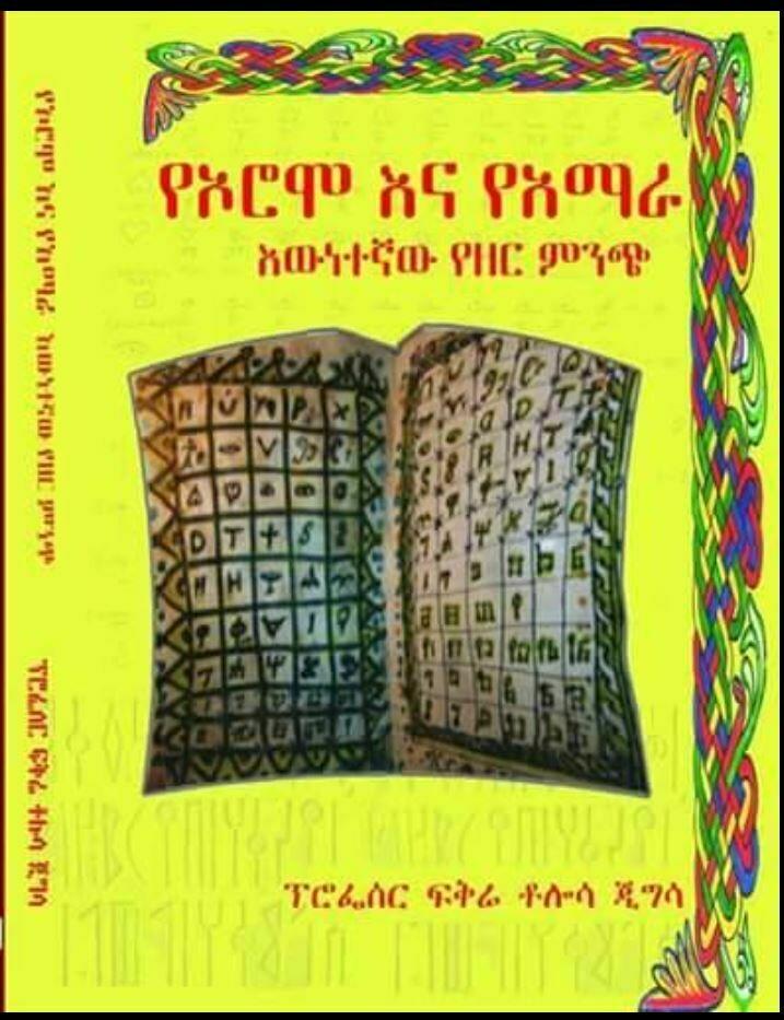 የኦሮሞ እና የአማራ እውነተኛ  የዘር ምንጭ Ye Oromo Ena ye Amara Ewinetenya  Yezeri Minichi By Professor Fikre Tolossa