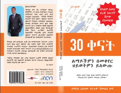 30 ቀናት 30 Days By Shimeles Lema
