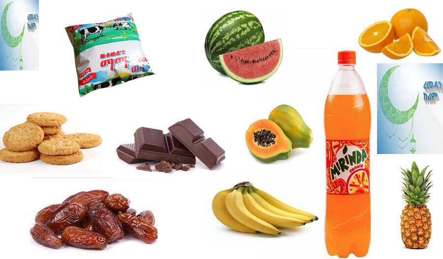 የረመዳን የጾም ጥቅል 5( Ramadan Fasting Package 5)
