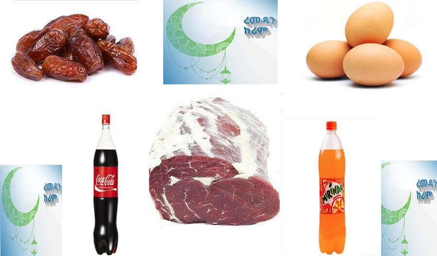 የረመዳን የጾም ጥቅል 4 ( Ramadan  Fasting Package 4)