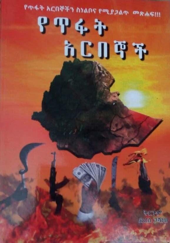 የጥፋት አርበኞች Yetfati Aribengochi By Derese Gashaneh