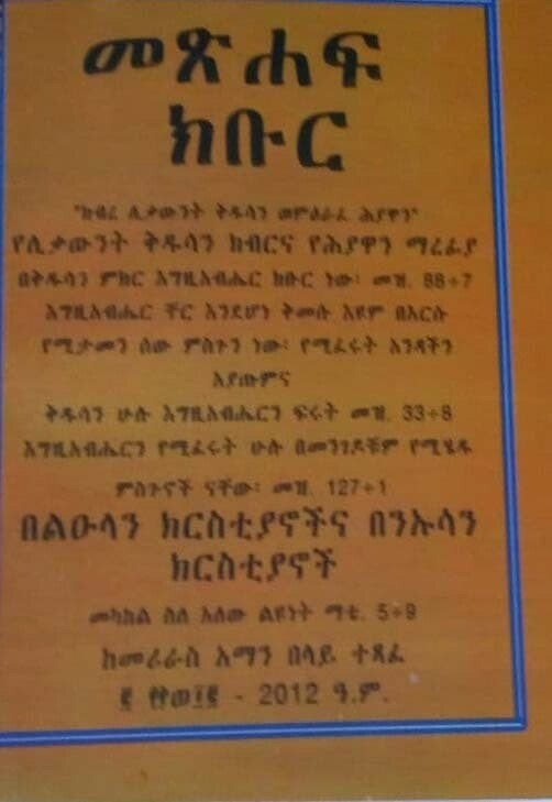 መጽሐፍ ክቡር Metsiḥafe kibure By Meriras Aman Belay
